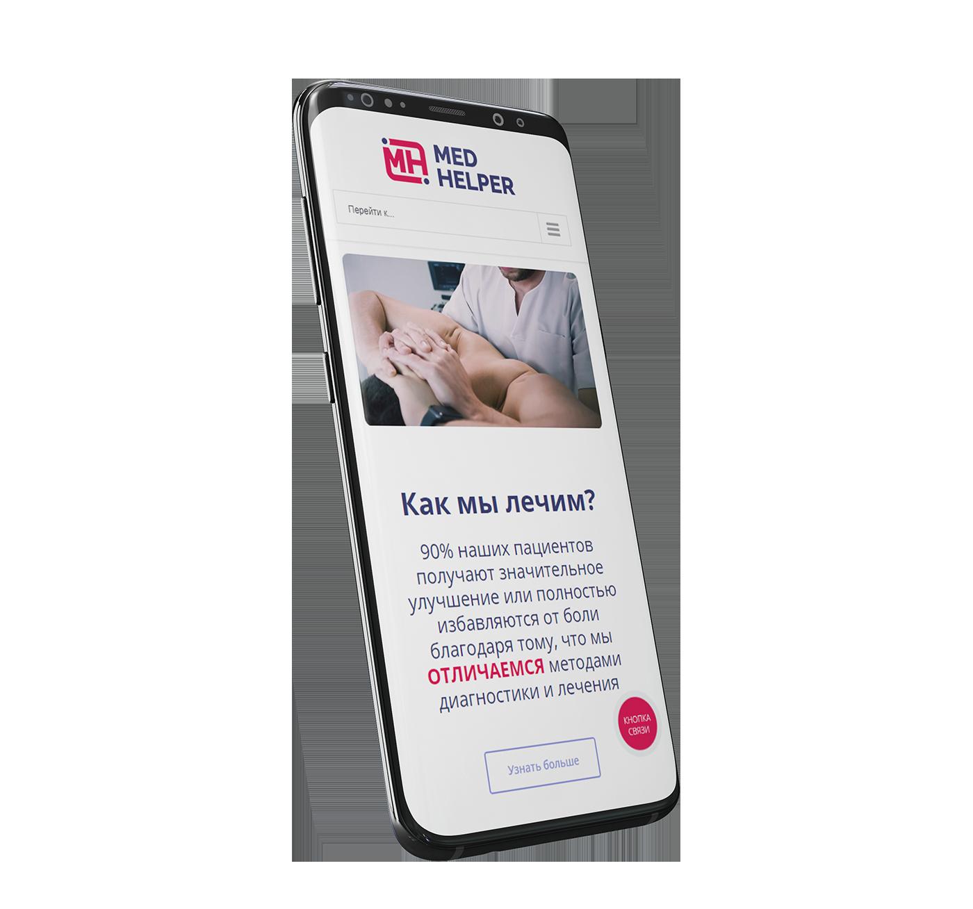 Мобильная версия сайта клиники